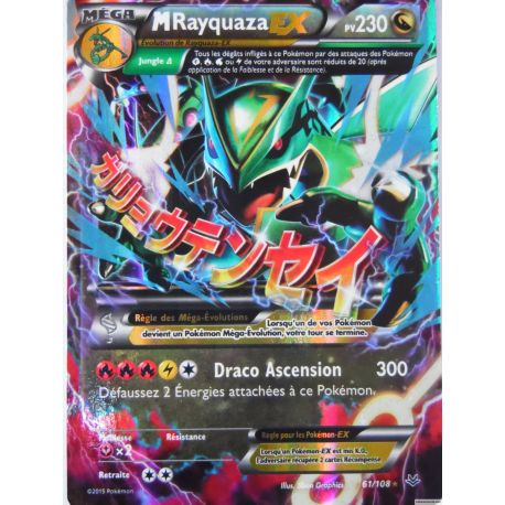 mega rayquaza ex 230 pv 61 108 xy 06 ciel rugissant xy 06. Black Bedroom Furniture Sets. Home Design Ideas